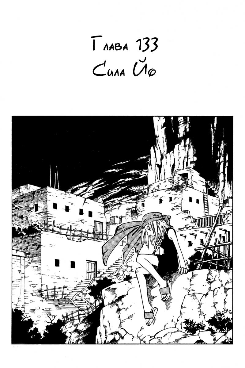 Манга Король-шаман / Shaman King  - Том 15 Глава 133 Страница 3