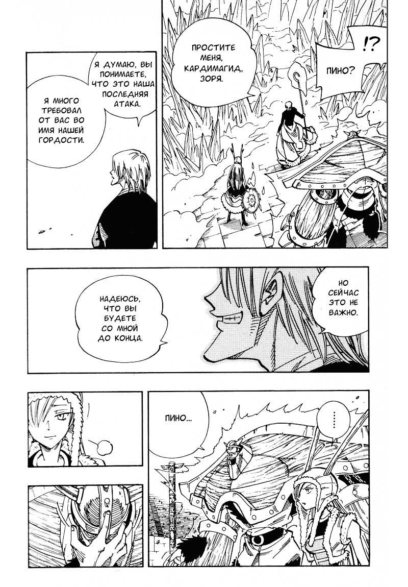 Манга Король-шаман / Shaman King  - Том 15 Глава 134 Страница 10
