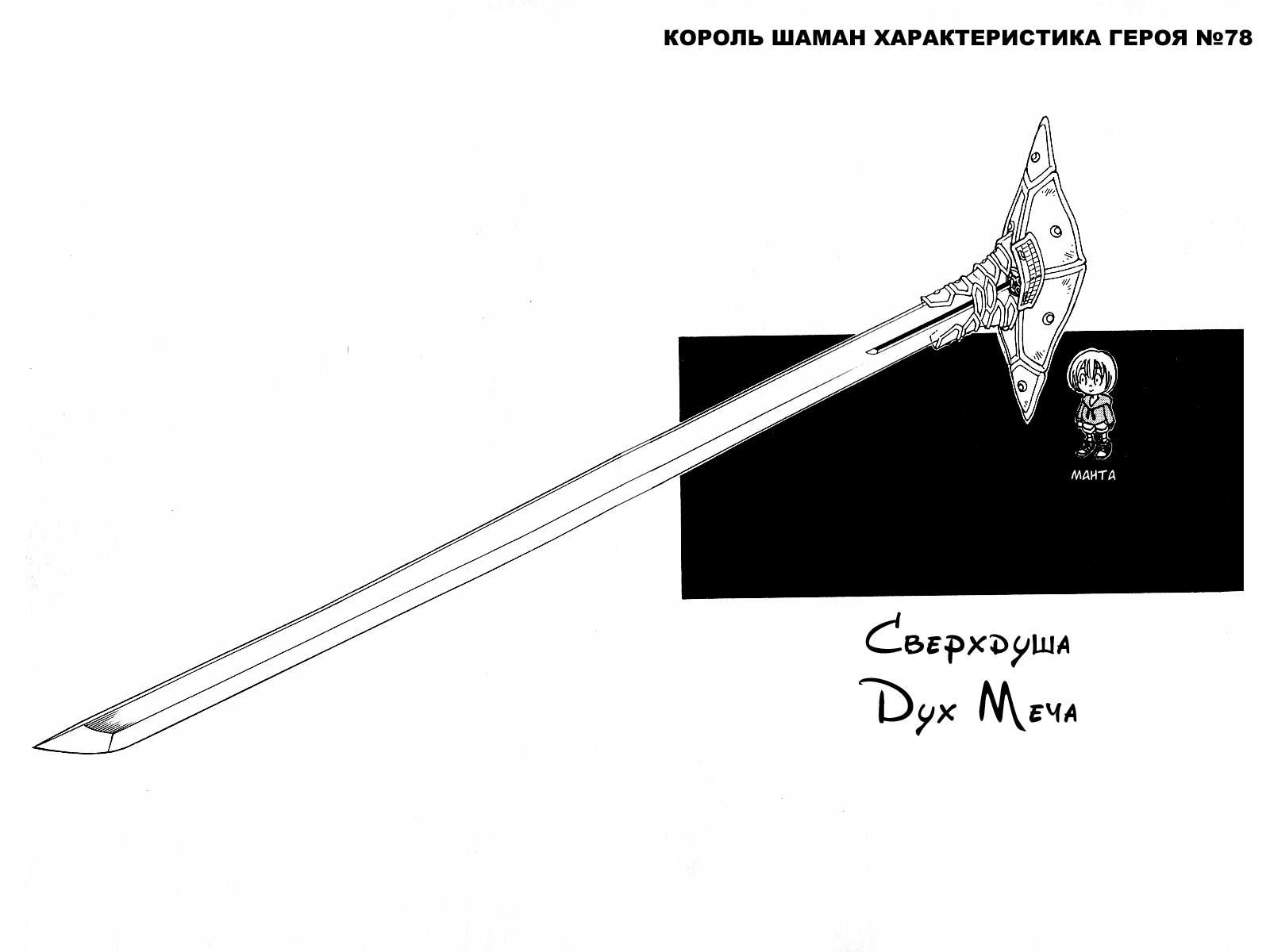 Манга Король-шаман / Shaman King  - Том 15 Глава 134 Страница 20