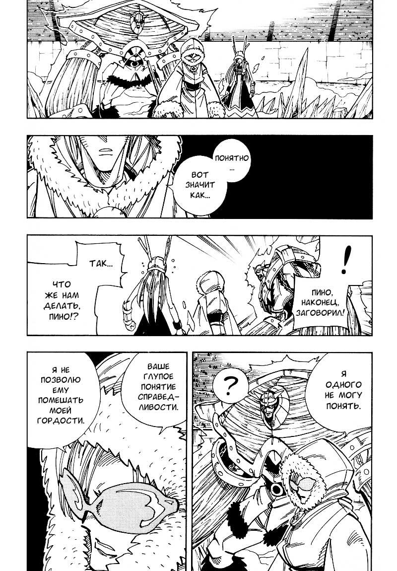 Манга Король-шаман / Shaman King  - Том 15 Глава 134 Страница 7