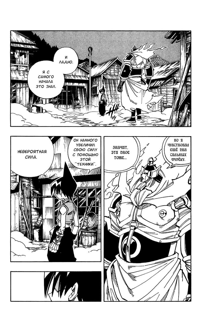 Манга Король-шаман / Shaman King  - Том 16 Глава 135 Страница 5