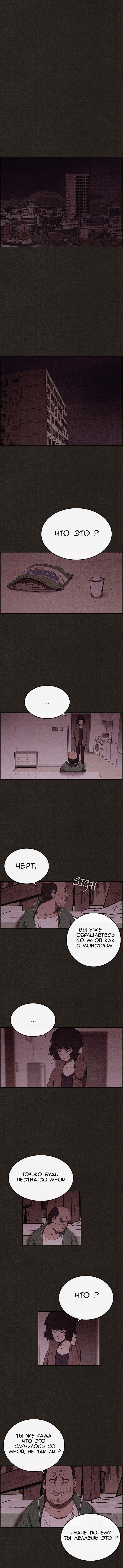 Манга Милый дом / Sweet Home (HWANG Youngchan) - Том 1 Глава 45 Страница 1