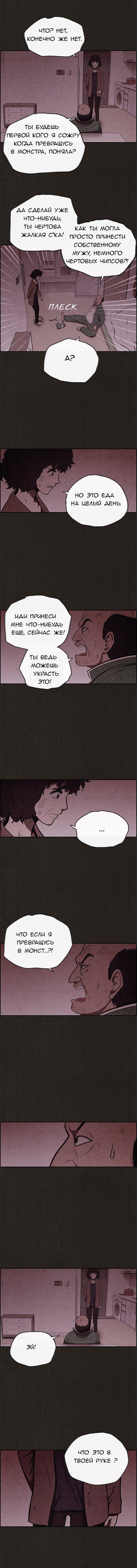 Манга Милый дом / Sweet Home (HWANG Youngchan) - Том 1 Глава 45 Страница 2