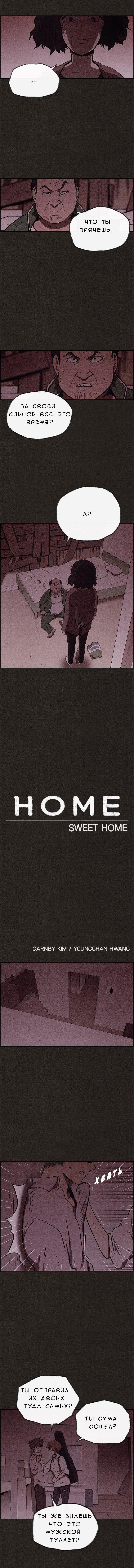 Манга Милый дом / Sweet Home (HWANG Youngchan) - Том 1 Глава 45 Страница 3