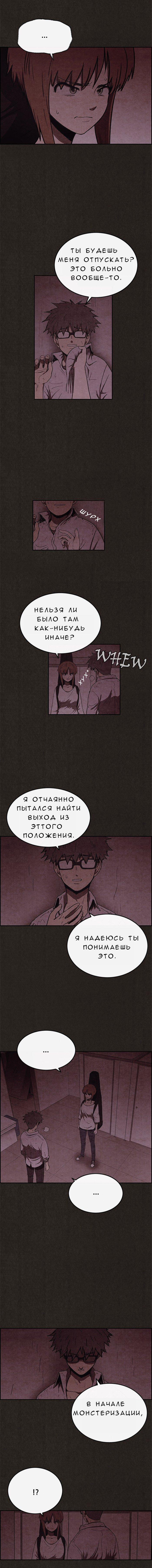 Манга Милый дом / Sweet Home (HWANG Youngchan) - Том 1 Глава 45 Страница 5