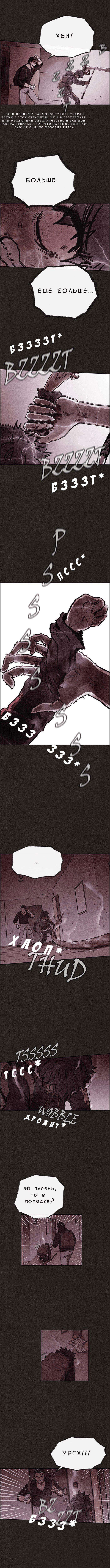 Манга Милый дом / Sweet Home (HWANG Youngchan) - Том 1 Глава 46 Страница 2