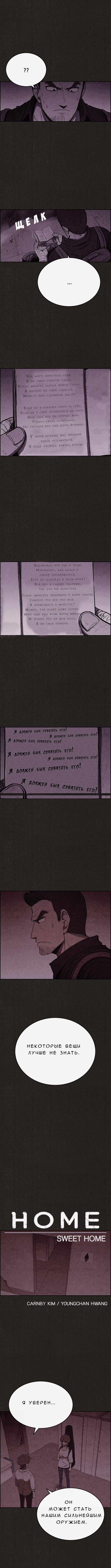 Манга Милый дом / Sweet Home (HWANG Youngchan) - Том 1 Глава 46 Страница 7