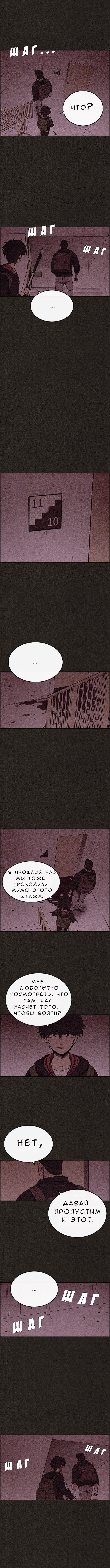Манга Милый дом / Sweet Home (HWANG Youngchan) - Том 1 Глава 48 Страница 2