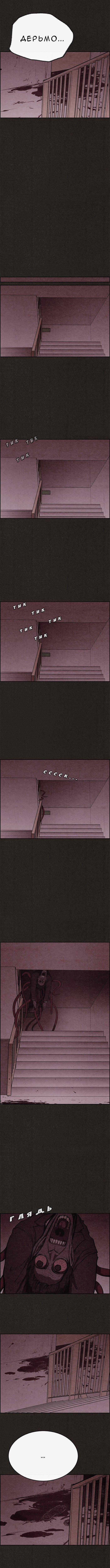 Манга Милый дом / Sweet Home (HWANG Youngchan) - Том 1 Глава 48 Страница 8