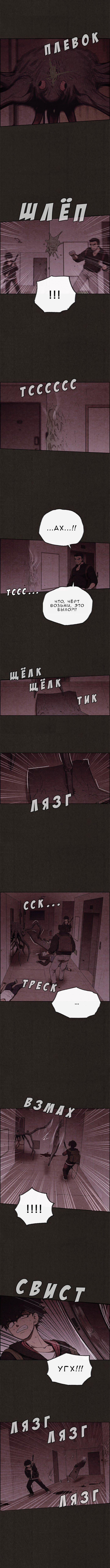 Манга Милый дом / Sweet Home (HWANG Youngchan) - Том 1 Глава 50 Страница 2
