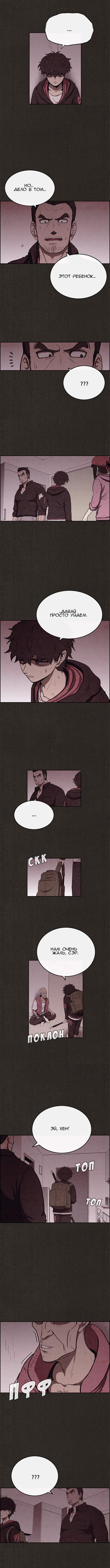 Манга Милый дом / Sweet Home (HWANG Youngchan) - Том 1 Глава 51 Страница 6