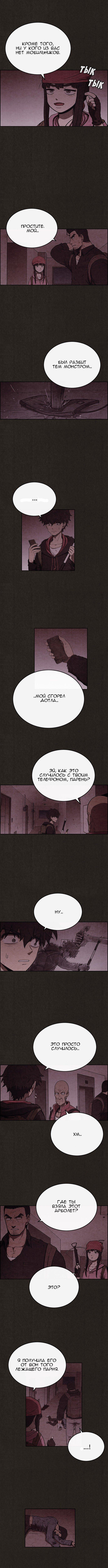 Манга Милый дом / Sweet Home (HWANG Youngchan) - Том 1 Глава 52 Страница 3