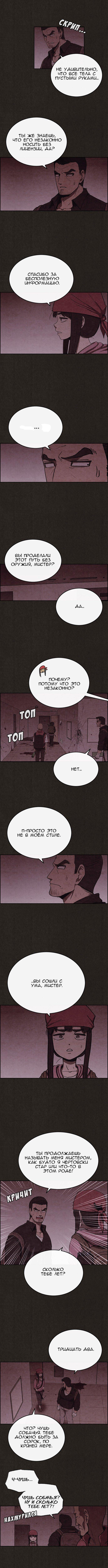 Манга Милый дом / Sweet Home (HWANG Youngchan) - Том 1 Глава 52 Страница 4