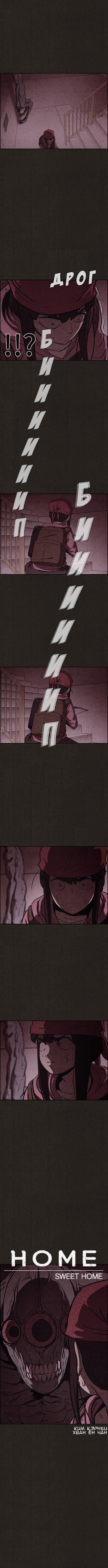 Манга Милый дом / Sweet Home (HWANG Youngchan) - Том 1 Глава 53 Страница 1