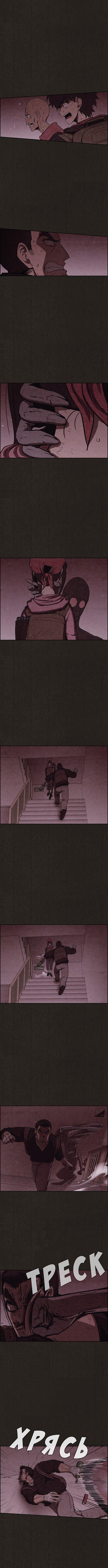Манга Милый дом / Sweet Home (HWANG Youngchan) - Том 1 Глава 53 Страница 4