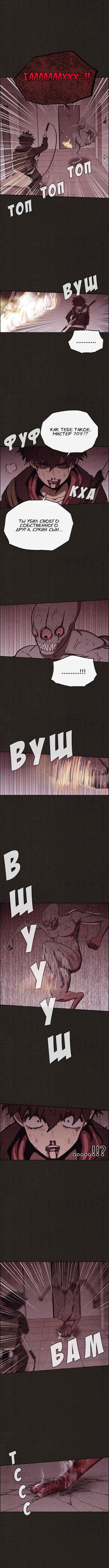 Манга Милый дом / Sweet Home (HWANG Youngchan) - Том 1 Глава 54 Страница 2