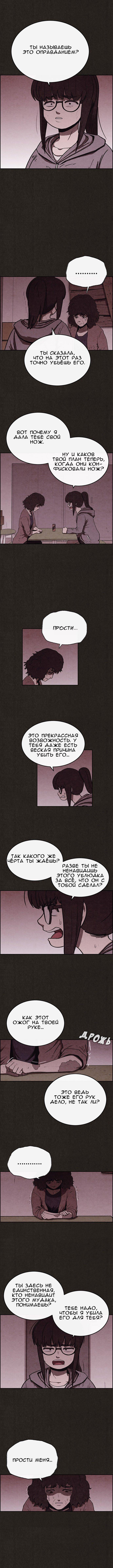 Манга Милый дом / Sweet Home (HWANG Youngchan) - Том 1 Глава 54 Страница 5