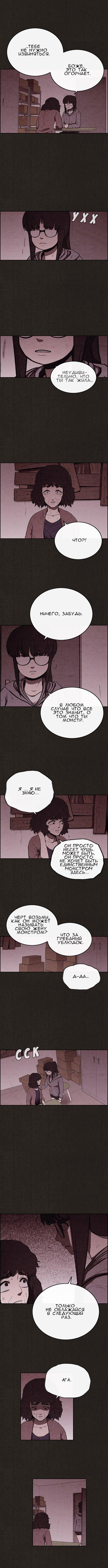 Манга Милый дом / Sweet Home (HWANG Youngchan) - Том 1 Глава 54 Страница 6