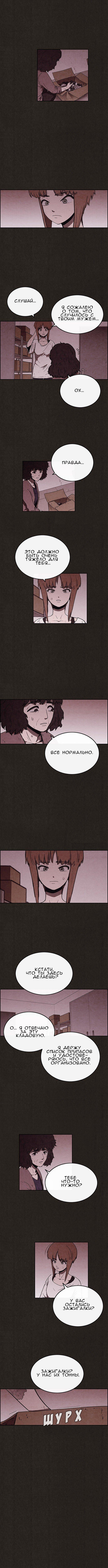 Манга Милый дом / Sweet Home (HWANG Youngchan) - Том 1 Глава 54 Страница 8
