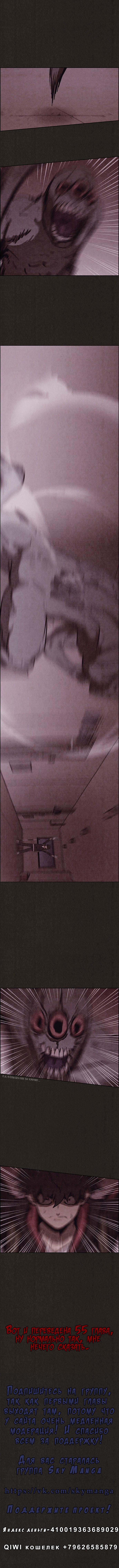 Манга Милый дом / Sweet Home (HWANG Youngchan) - Том 1 Глава 55 Страница 11