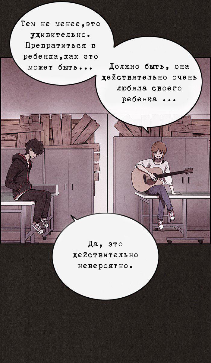 Манга Милый дом / Sweet Home (HWANG Youngchan) - Том 1 Глава 60 Страница 17