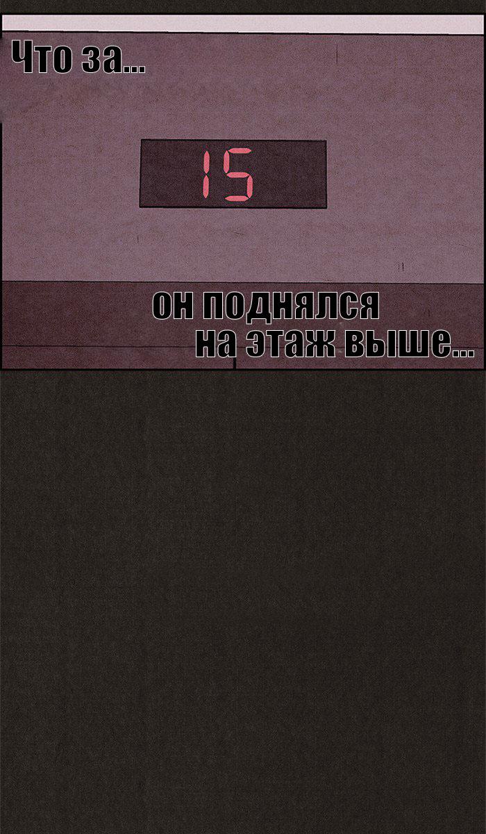 Манга Милый дом / Sweet Home (HWANG Youngchan) - Том 1 Глава 60 Страница 50