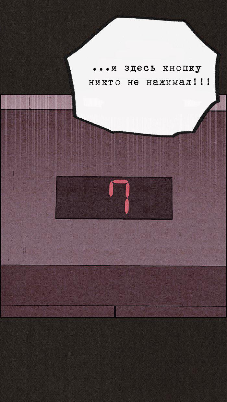 Манга Милый дом / Sweet Home (HWANG Youngchan) - Том 1 Глава 60 Страница 62