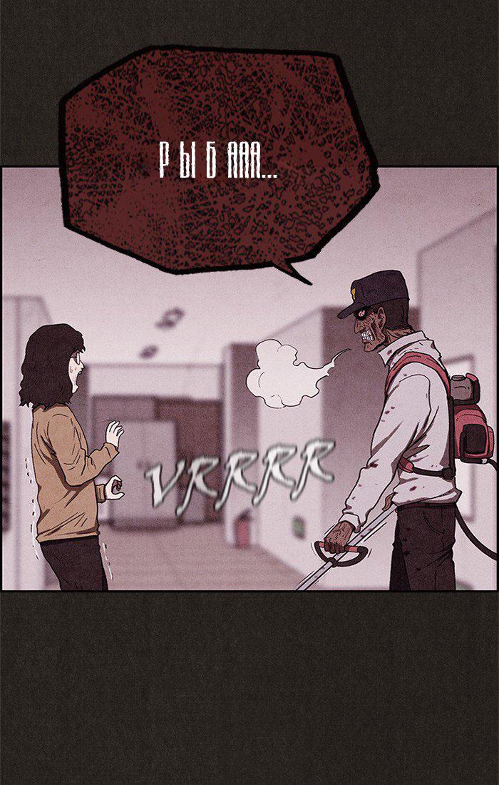 Манга Милый дом / Sweet Home (HWANG Youngchan) - Том 1 Глава 60 Страница 85