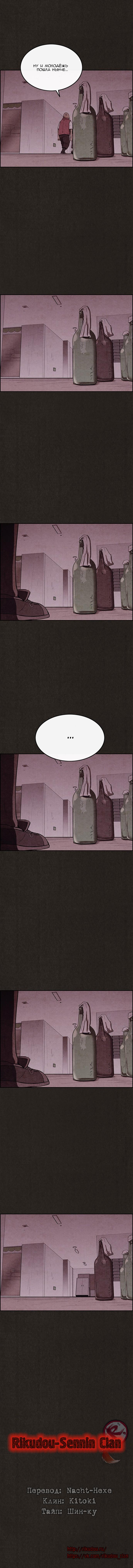 Манга Милый дом / Sweet Home (HWANG Youngchan) - Том 1 Глава 70 Страница 8