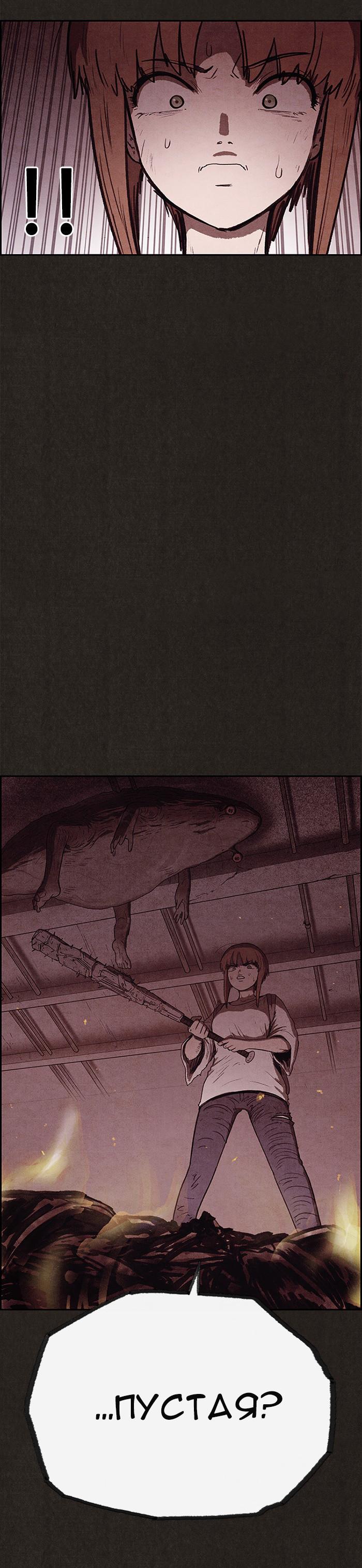 Манга Милый дом / Sweet Home (HWANG Youngchan) - Том 1 Глава 74 Страница 10