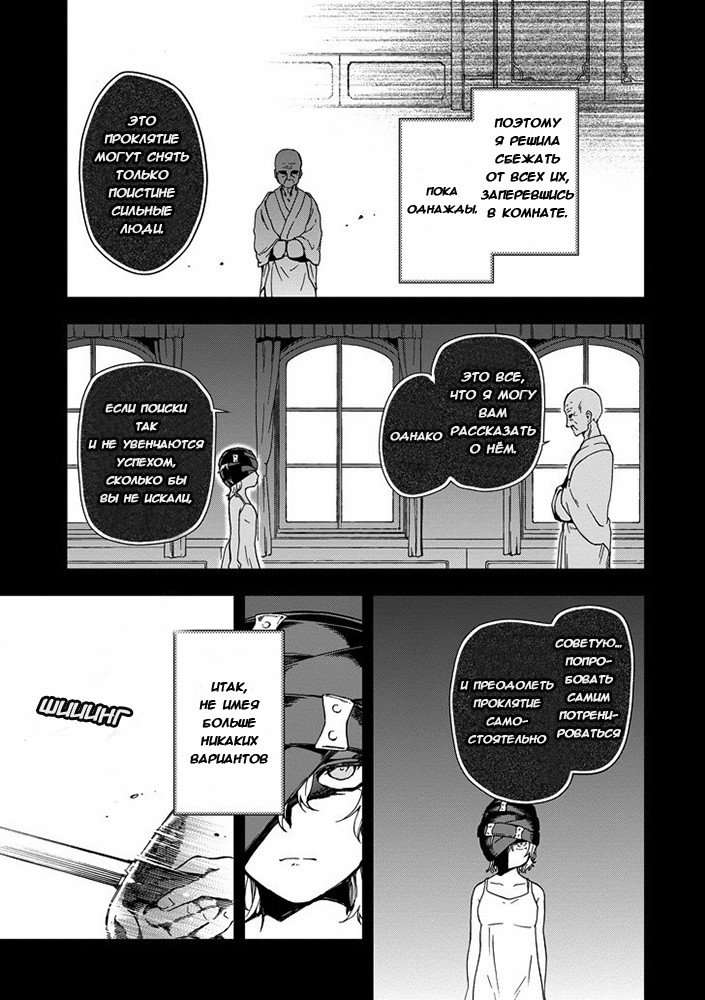 Манга История о пареньке из деревни, расположенной перед сложнейшим подземельем - Том 1 Глава 3 Страница 17