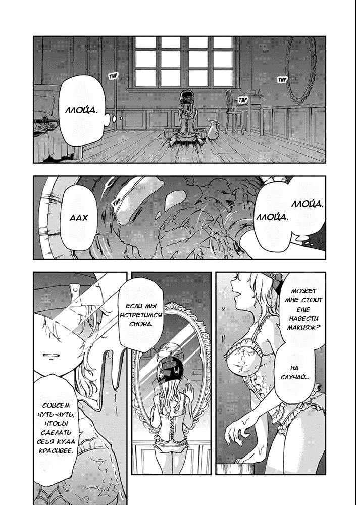 Манга История о пареньке из деревни, расположенной перед сложнейшим подземельем - Том 1 Глава 4 Страница 20