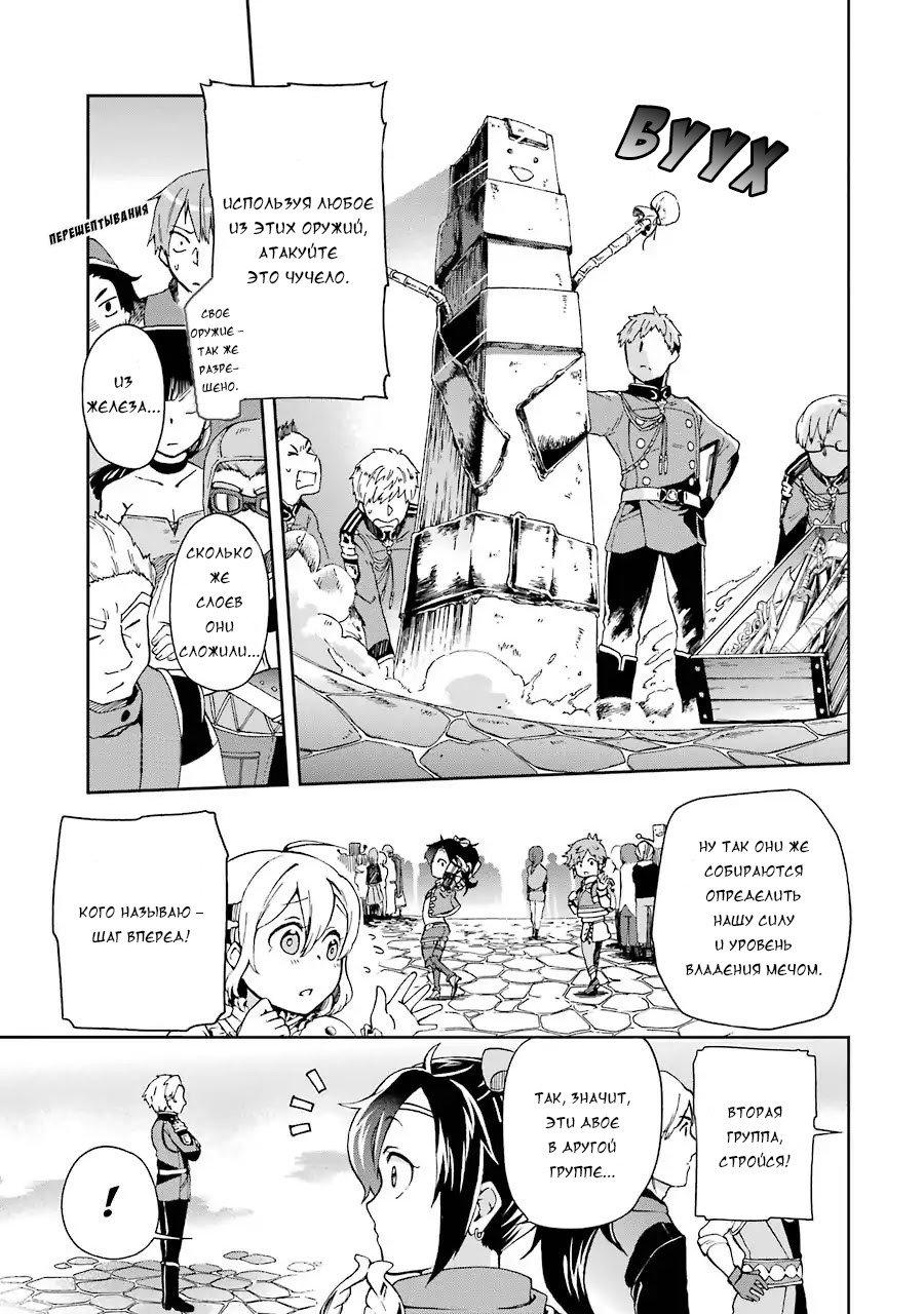 Манга История о пареньке из деревни, расположенной перед сложнейшим подземельем - Том 1 Глава 5 Страница 15