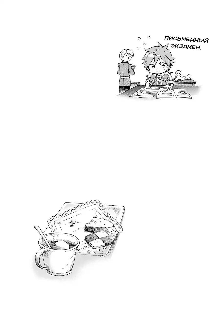 Манга История о пареньке из деревни, расположенной перед сложнейшим подземельем - Том 1 Глава 5 Страница 33
