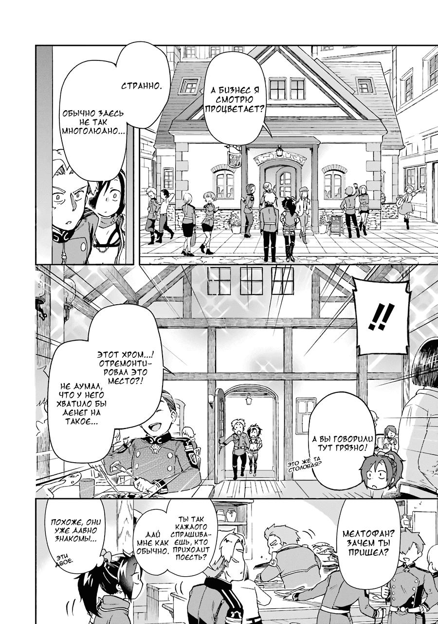 Манга История о пареньке из деревни, расположенной перед сложнейшим подземельем - Том 1 Глава 7 Страница 32