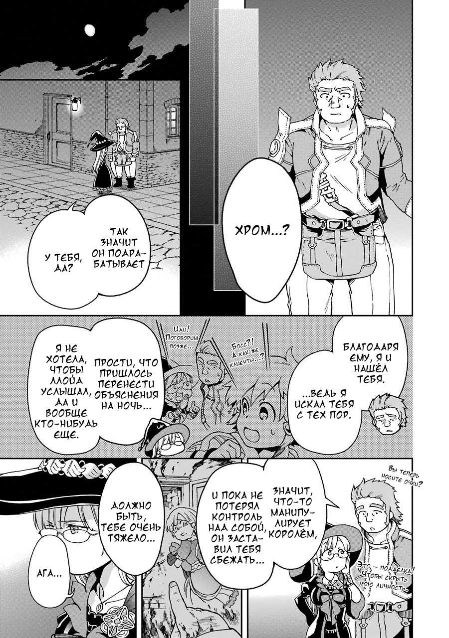 Манга История о пареньке из деревни, расположенной перед сложнейшим подземельем - Том 1 Глава 8 Страница 21