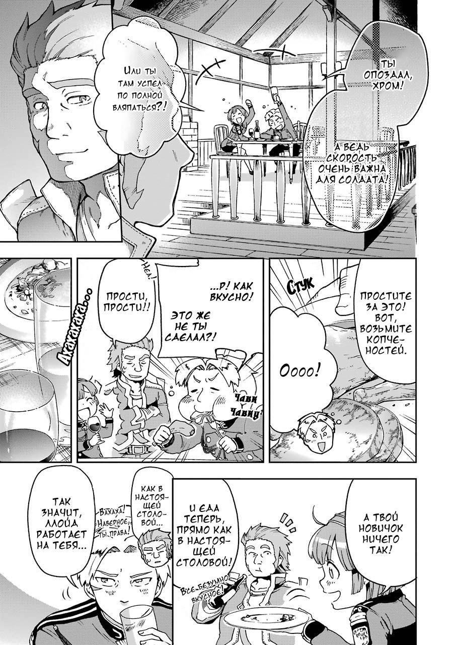 Манга История о пареньке из деревни, расположенной перед сложнейшим подземельем - Том 1 Глава 8 Страница 27