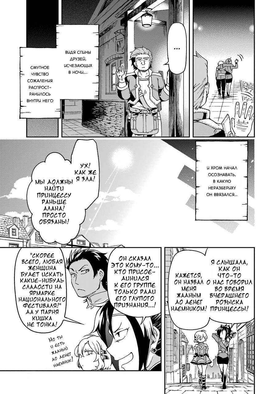 Манга История о пареньке из деревни, расположенной перед сложнейшим подземельем - Том 1 Глава 8 Страница 33