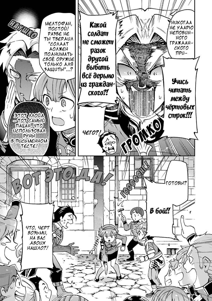 Манга История о пареньке из деревни, расположенной перед сложнейшим подземельем - Том 1 Глава 8 Страница 9