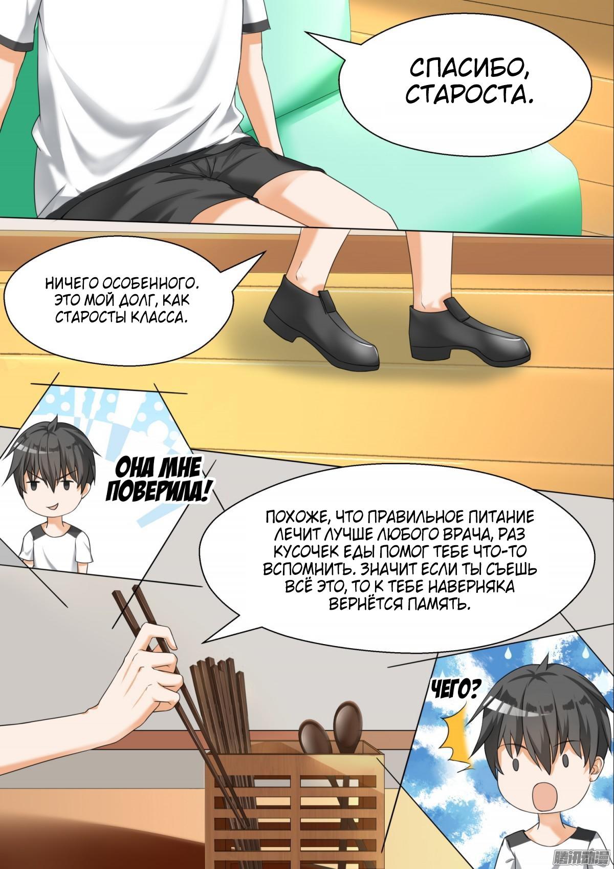 Манга Парень в школе для девочек / The Boy in the All-Girls School - Том 1 Глава 79 Страница 3