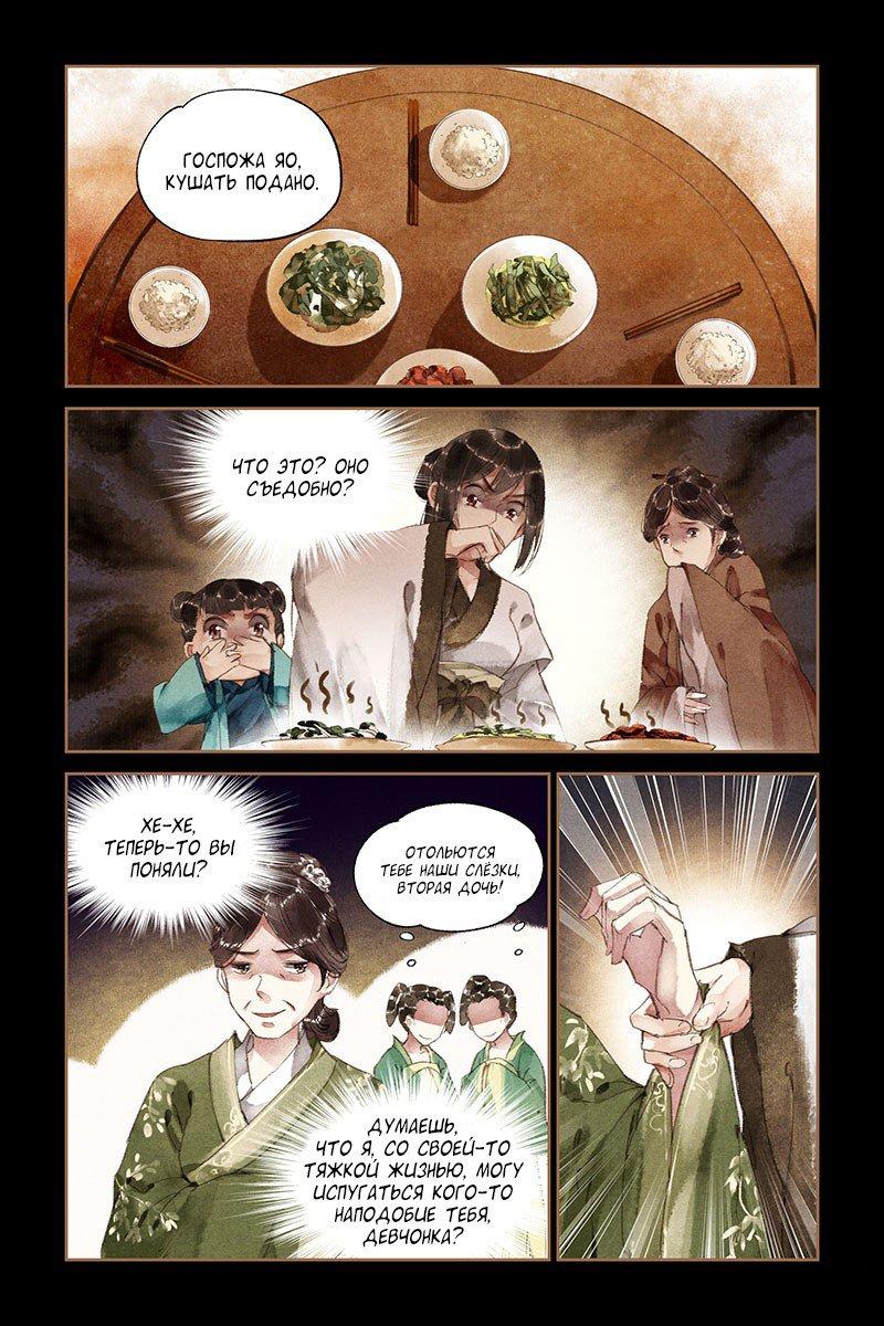 Манга Искусная лекарка, дочь первой жены  - Том 1 Глава 11 Страница 6
