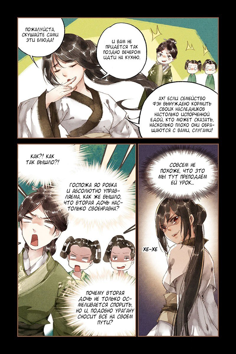 Манга Искусная лекарка, дочь первой жены  - Том 1 Глава 11 Страница 8