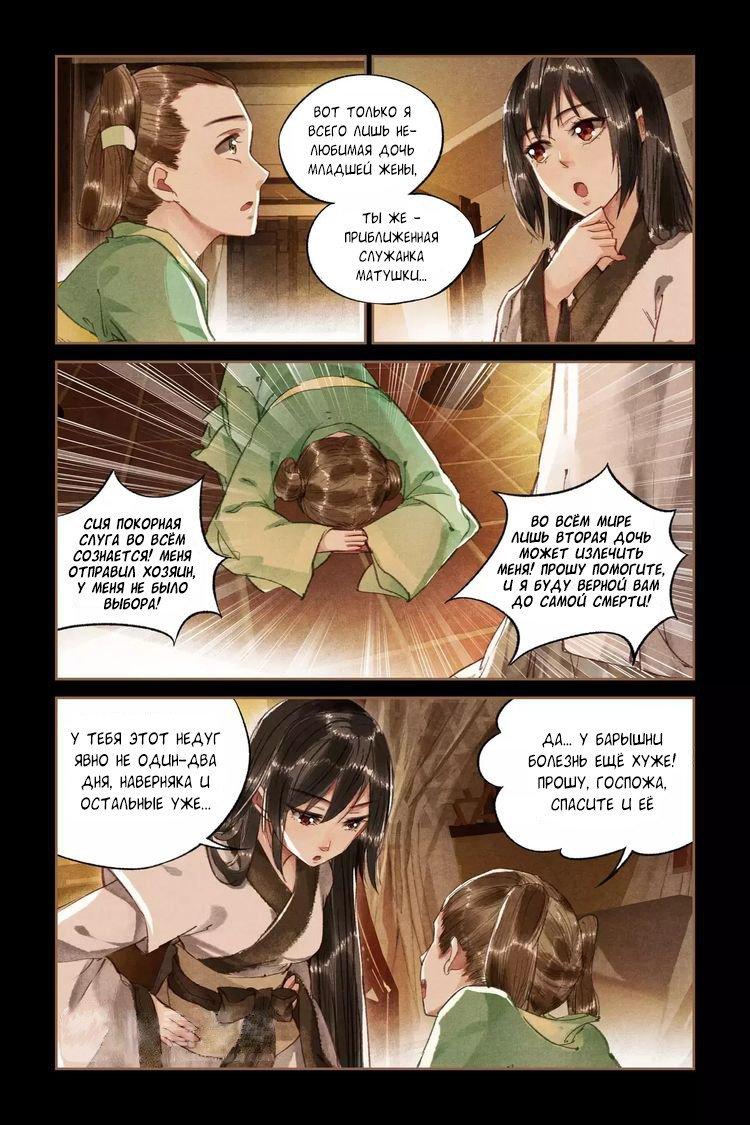 Манга Искусная лекарка, дочь первой жены  - Том 1 Глава 12 Страница 4