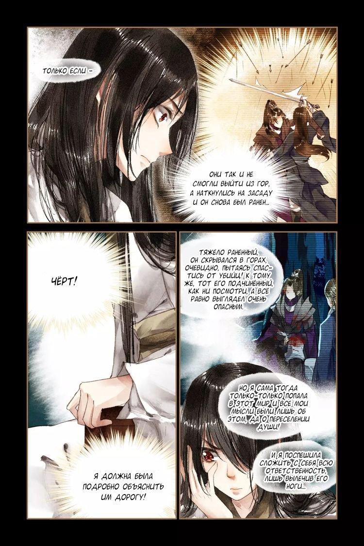 Манга Искусная лекарка, дочь первой жены  - Том 1 Глава 12 Страница 7