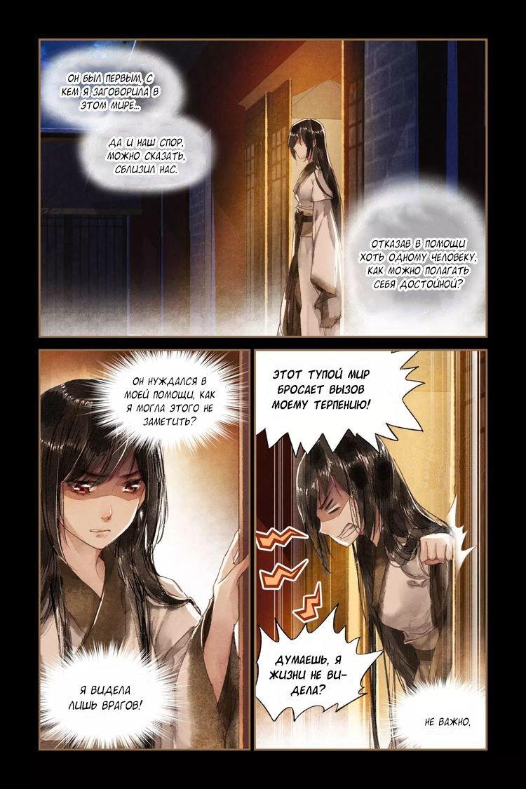 Манга Искусная лекарка, дочь первой жены  - Том 1 Глава 12 Страница 9