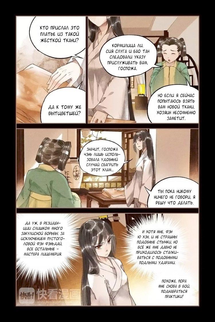 Манга Искусная лекарка, дочь первой жены  - Том 1 Глава 13 Страница 3