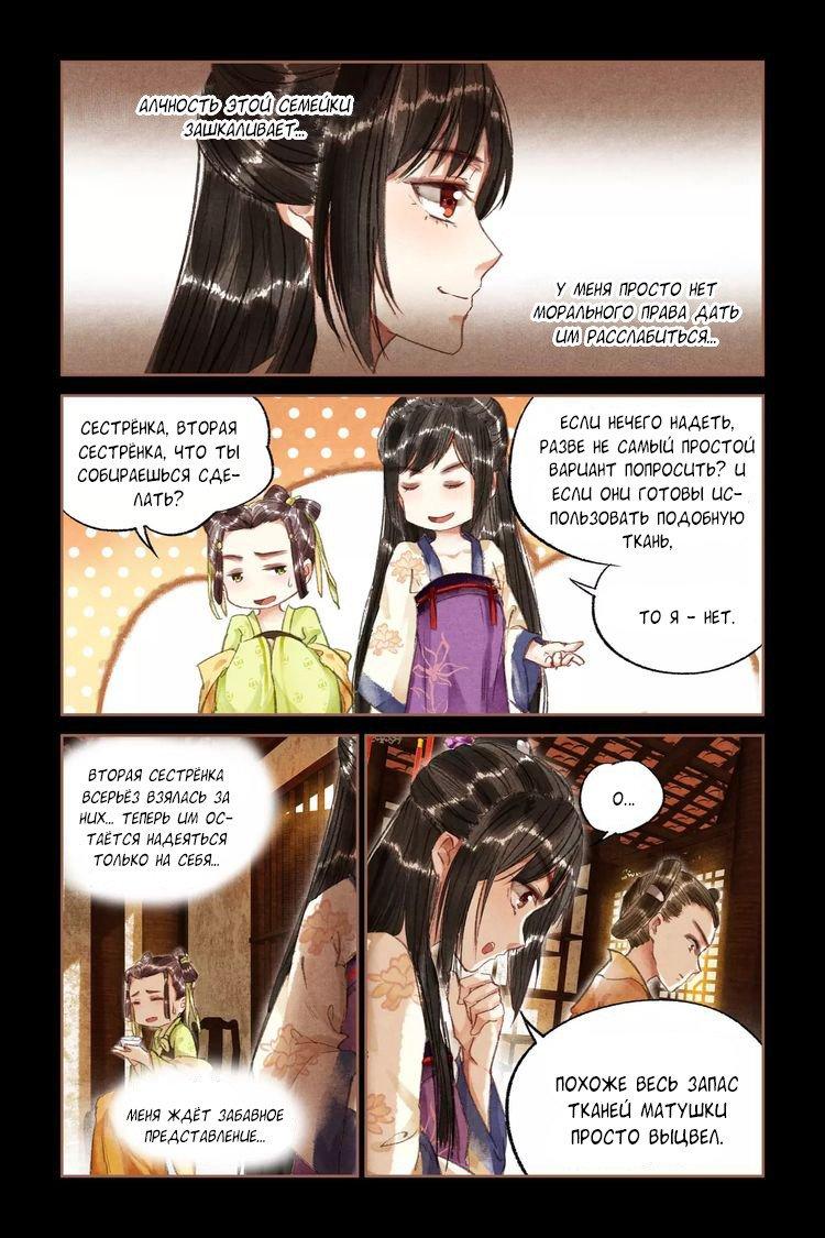 Манга Искусная лекарка, дочь первой жены  - Том 1 Глава 14 Страница 4