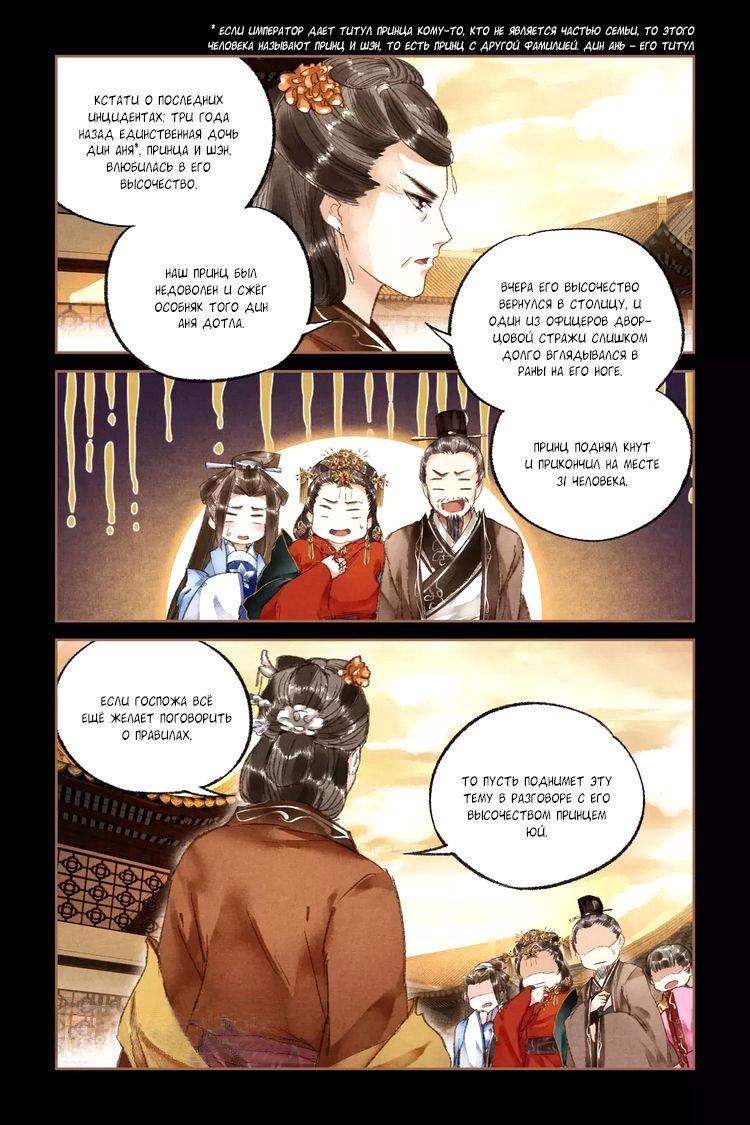 Манга Искусная лекарка, дочь первой жены  - Том 1 Глава 17 Страница 6