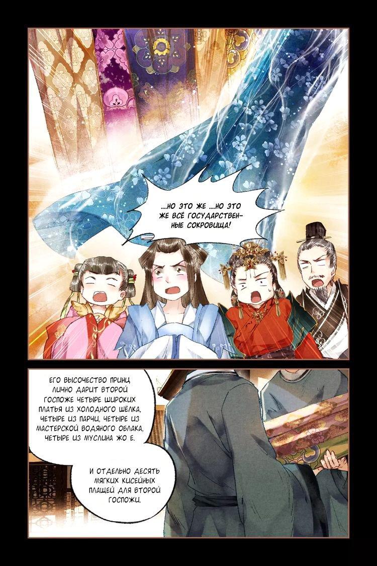 Манга Искусная лекарка, дочь первой жены  - Том 1 Глава 17 Страница 8