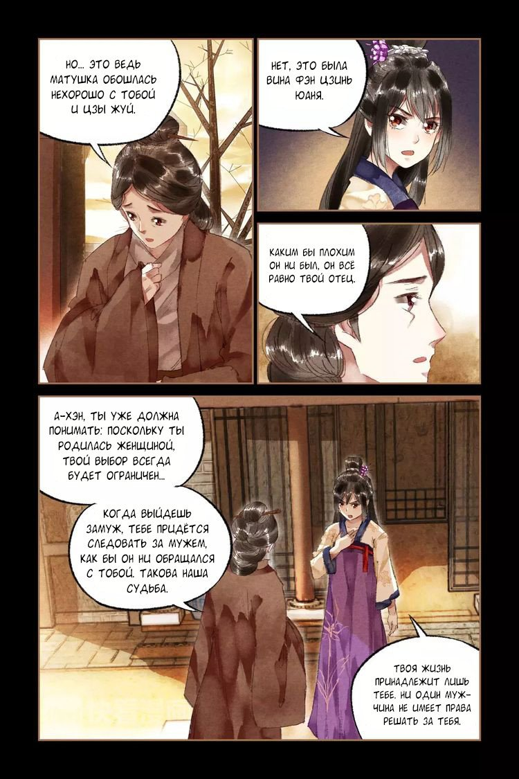 Манга Искусная лекарка, дочь первой жены  - Том 1 Глава 18 Страница 6